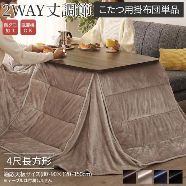 こたつ おしゃれ 暮らしに合わせてテーブルも布団...
