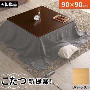 置くだけ簡単あったか空間 こたつテーブル 天板の...