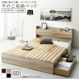 清潔に眠れる棚・コンセント付きすのこ収納ベッド...