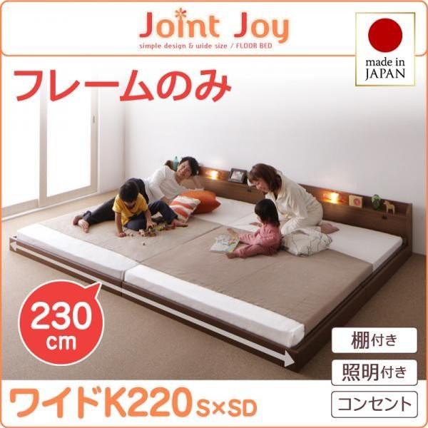 ベッドフレーム 連結ベッド 親子で寝られる棚 照...