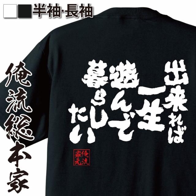 【メール便送料無料】 俺流 魂心Tシャツ【出来れ...