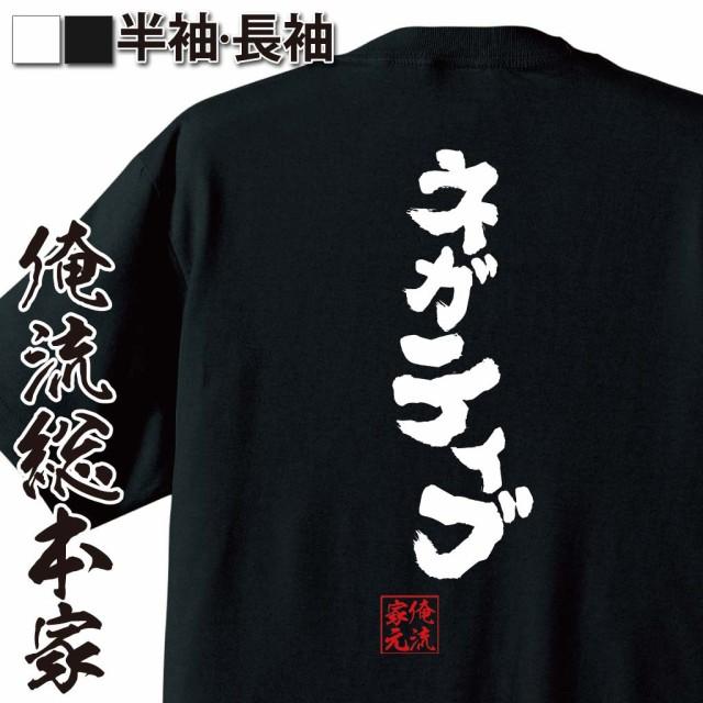 【メール便送料無料】 俺流 魂心Tシャツ【ネガテ...