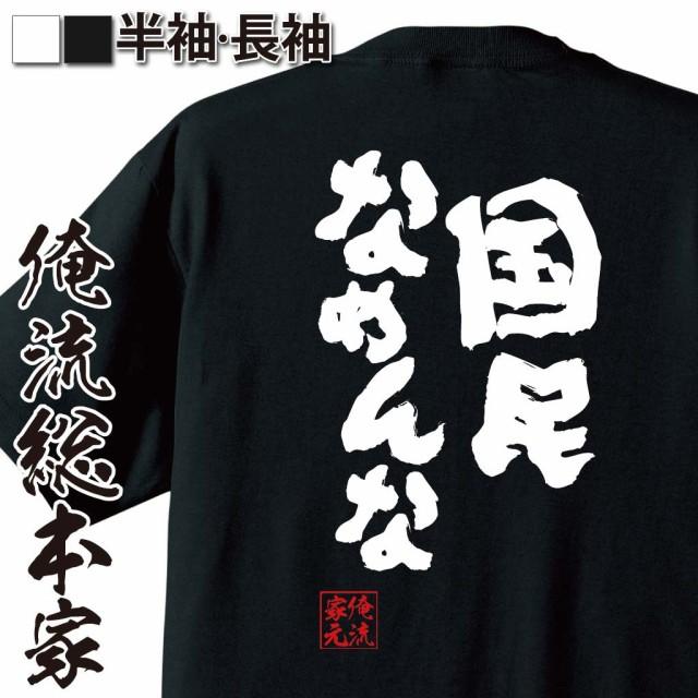 【メール便送料無料】俺流総本家 魂心Tシャツ【国...