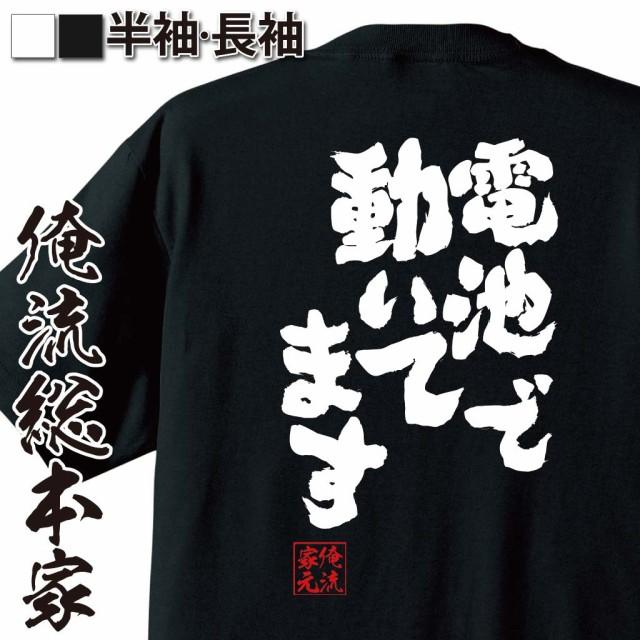 【メール便送料無料】 俺流 魂心Tシャツ【電池で...