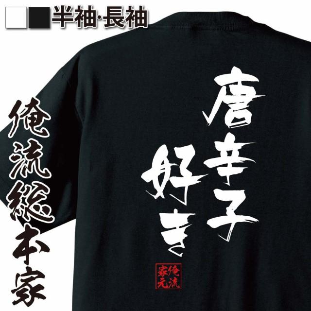 tシャツ メンズ 俺流 隼風Tシャツ【唐辛子好き】...