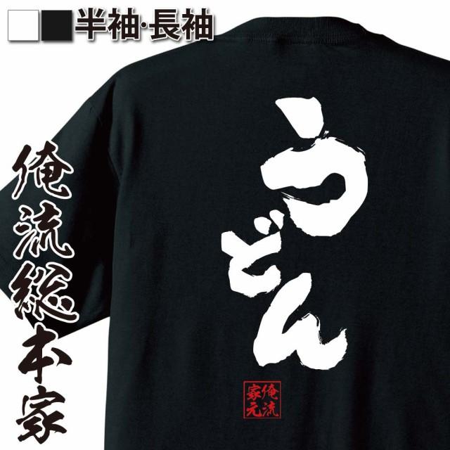 【メール便送料無料】 俺流 魂心Tシャツ【うどん...