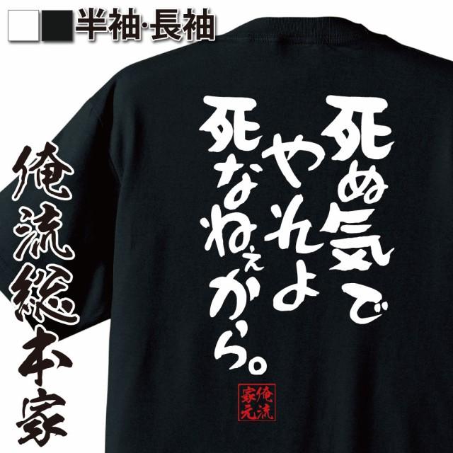 tシャツ メンズ 俺流 憩楽体Tシャツ【死ぬ気でや...