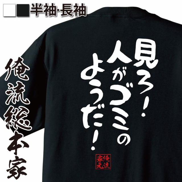 【メール便送料無料】 俺流 憩楽体Tシャツ【見ろ...