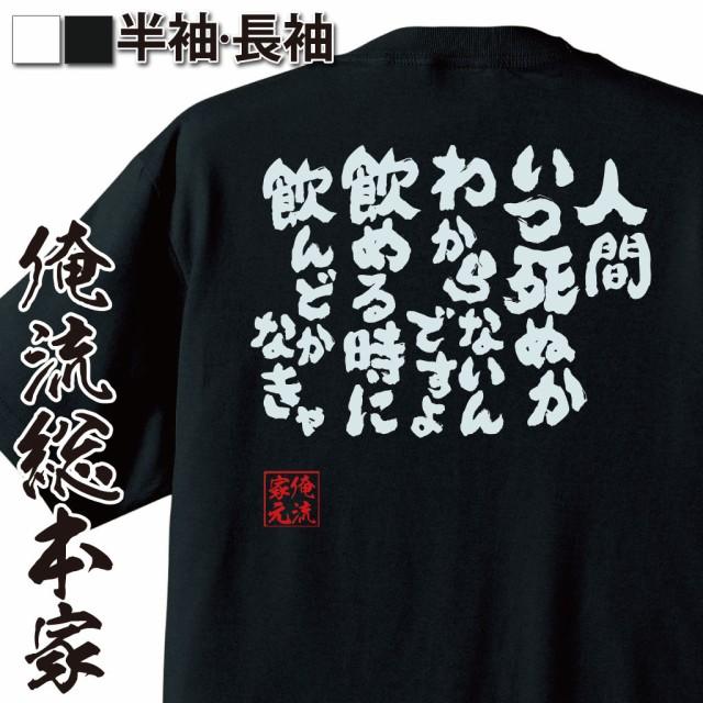 【メール便送料無料】 俺流 魂心Tシャツ【人間い...