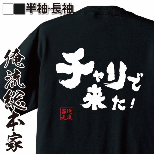 【メール便送料無料】 俺流 魂心Tシャツ【チャリ...