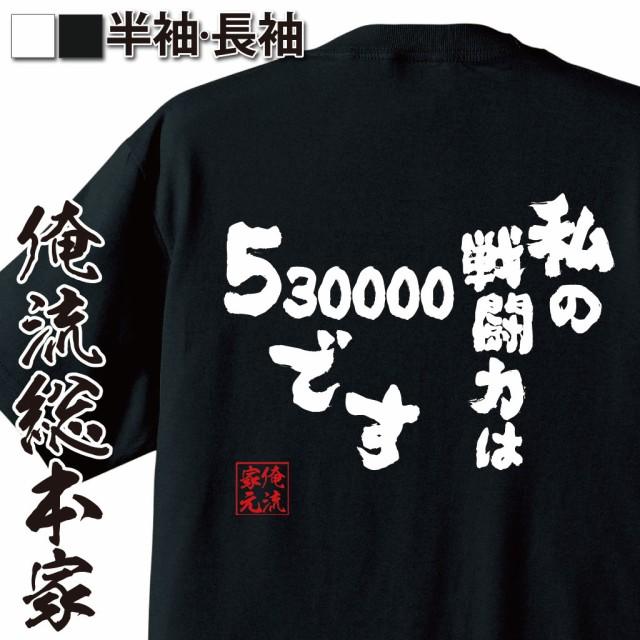 【メール便送料無料】 俺流 魂心Tシャツ【私の戦...