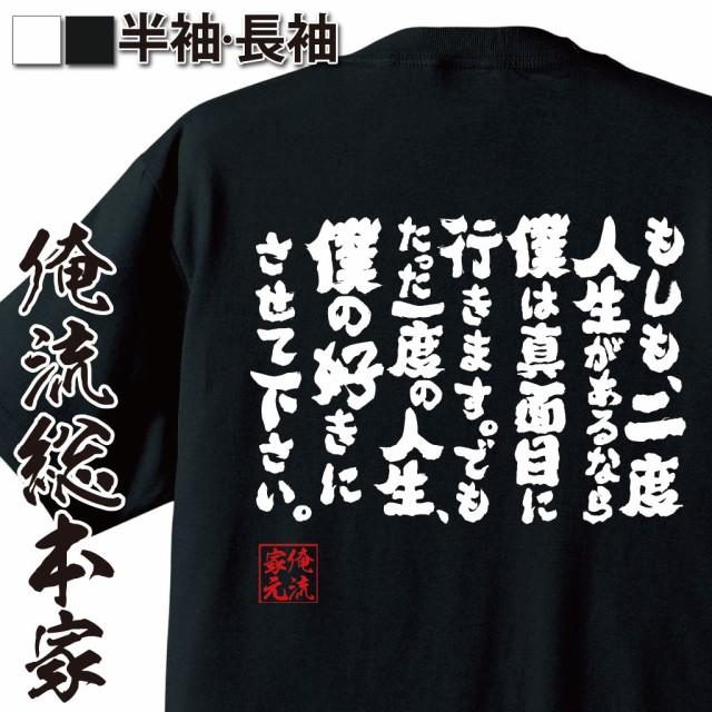 【メール便送料無料】俺流総本家 魂心Tシャツ【も...