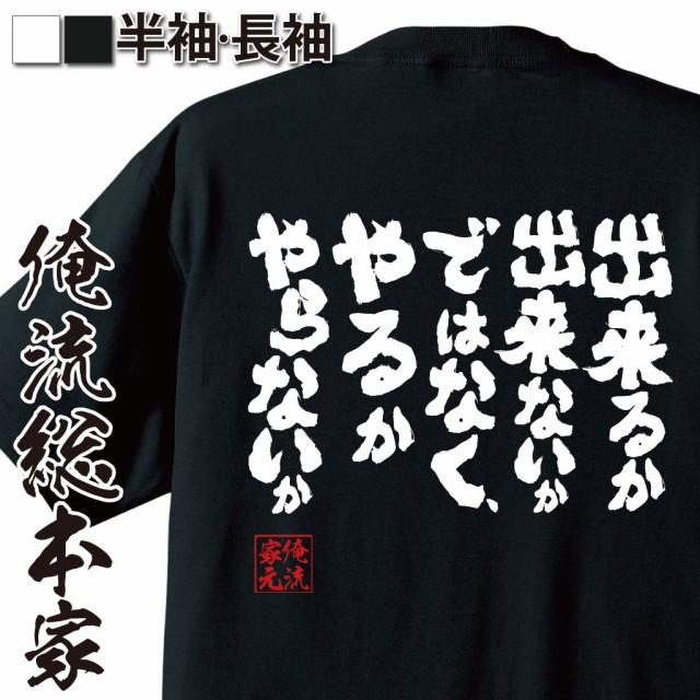 tシャツ メンズ 俺流 魂心Tシャツ【出来るか出来...