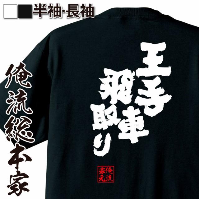 tシャツ メンズ 俺流 魂心Tシャツ【王手飛車取り...