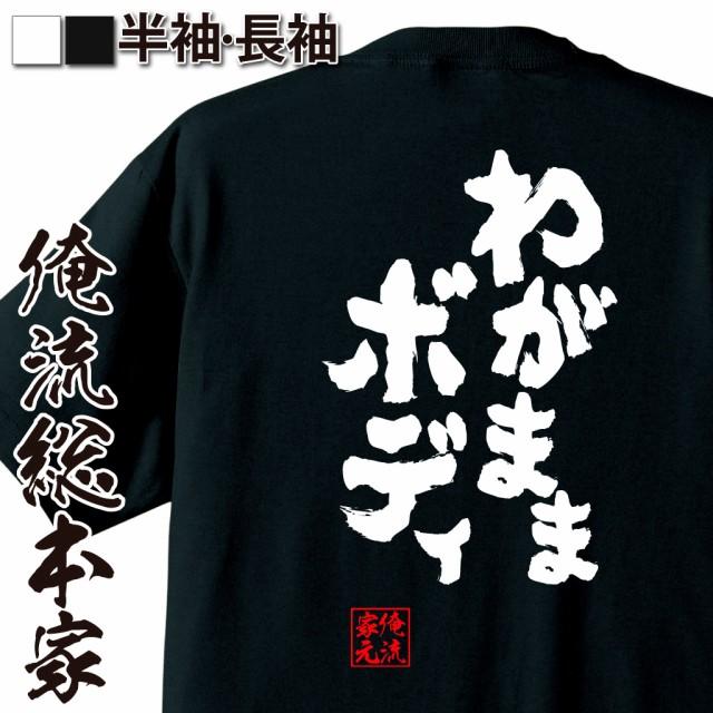 【メール便送料無料】 俺流 魂心Tシャツ【わがま...