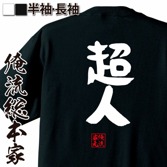 【メール便送料無料】 俺流 憩楽体Tシャツ【超人...