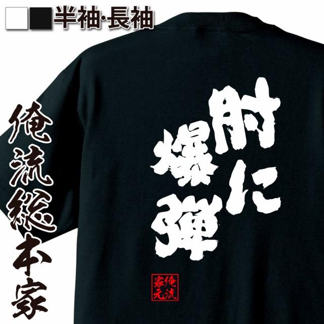 【メール便送料無料】 俺流 魂心Tシャツ【肘に爆...