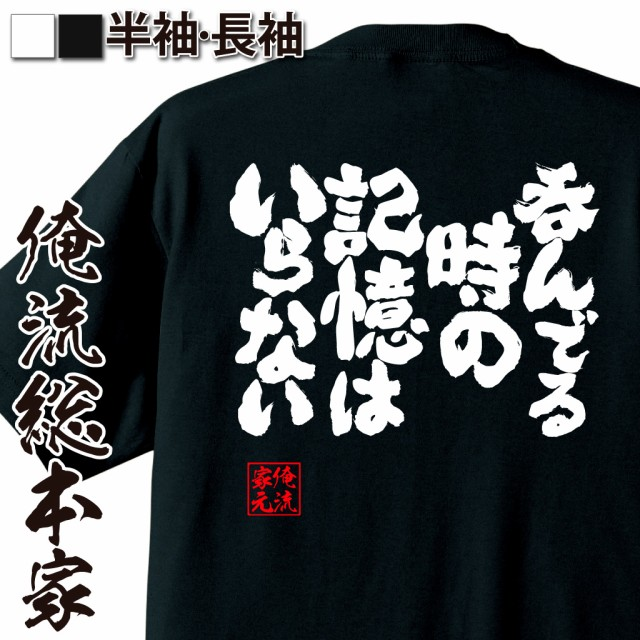 【メール便送料無料】 俺流 魂心Tシャツ【呑んで...