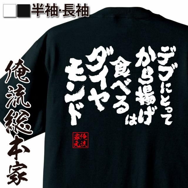 【メール便送料無料】俺流総本家 魂心Tシャツ【デ...