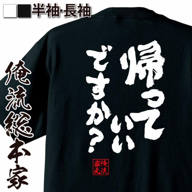 【メール便送料無料】 俺流 魂心Tシャツ【帰って...