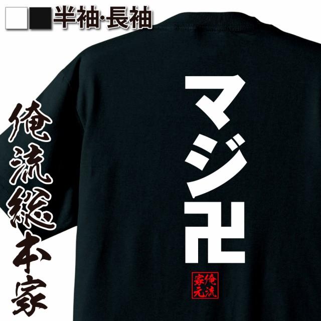 【メール便送料無料】 ゴシックTシャツ【マジ卍】...