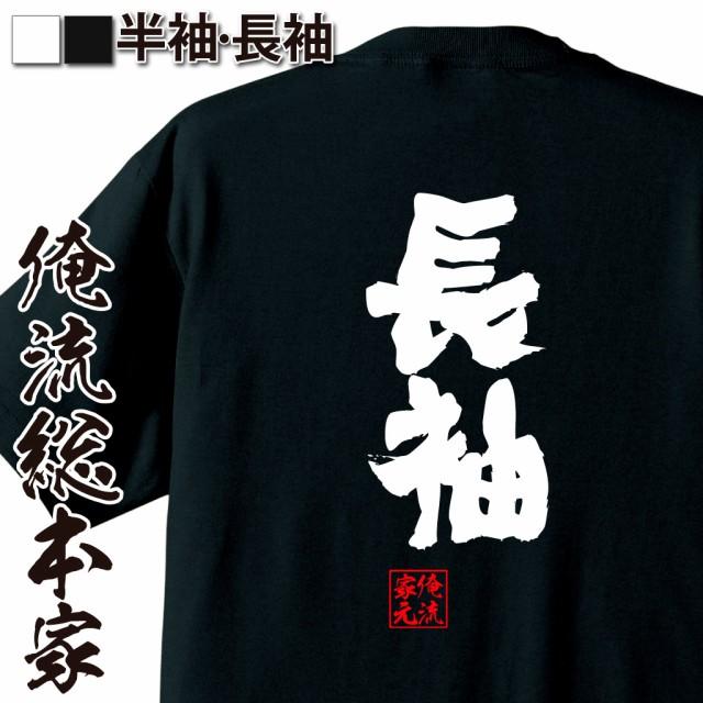 【メール便送料無料】 俺流 魂心Tシャツ【長袖】...