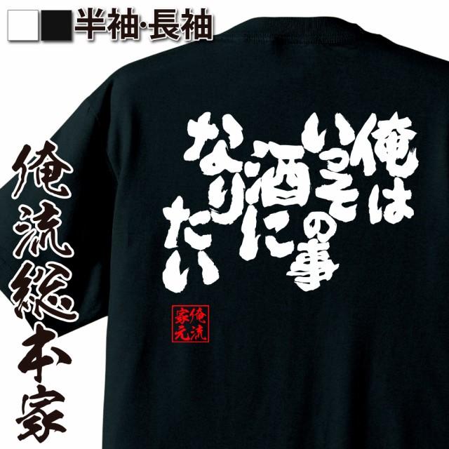【メール便送料無料】 俺流 魂心Tシャツ【俺はい...