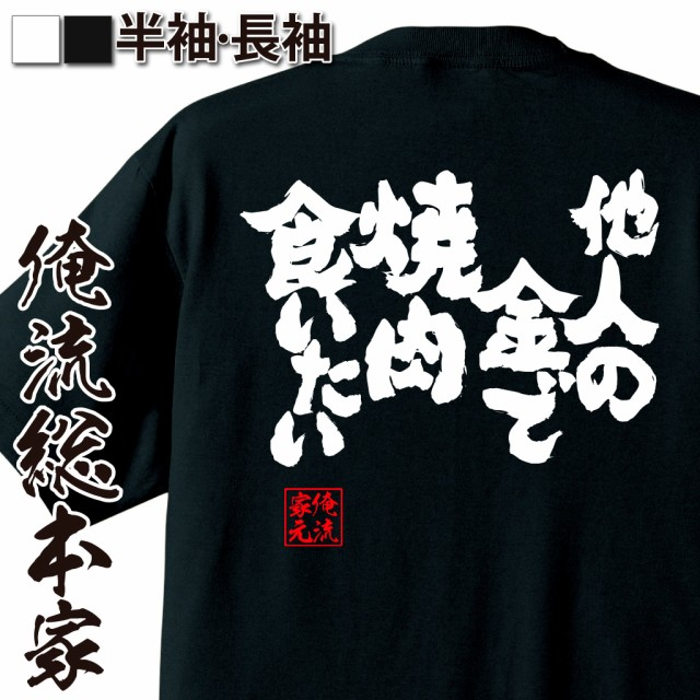【メール便送料無料】 俺流 魂心Tシャツ【他人の...