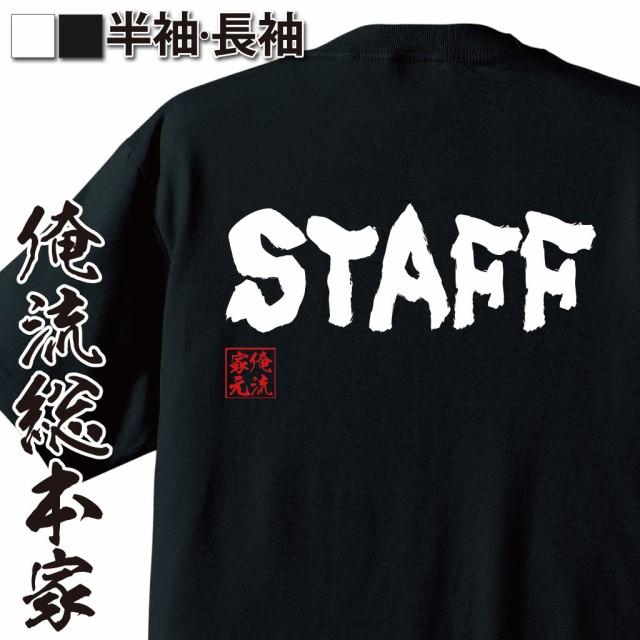 【メール便送料無料】 俺流 魂心Tシャツ【STAFF】...