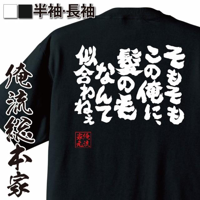 tシャツ メンズ 俺流 魂心Tシャツ【そもそもこの...