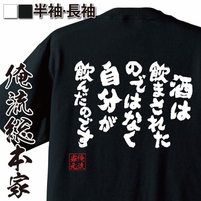 tシャツ メンズ 俺流 魂心Tシャツ【酒は飲まされ...