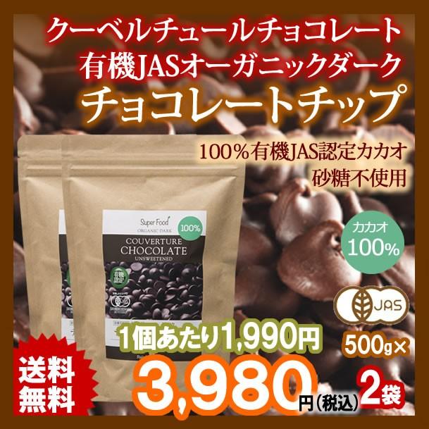 チョコレートチップ 有機カカオ100% クーベルチ...