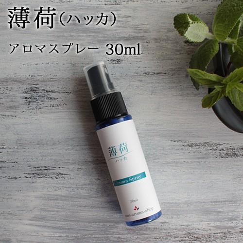 アロマスプレー 薄荷(ハッカ) 30ml【アロマ/精...