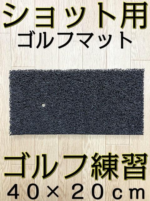 ショット用スタンスマット 40×20(cm) 1枚 厚み:...