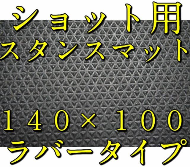 ショット用スタンスマット ラバータイプ 140×100...
