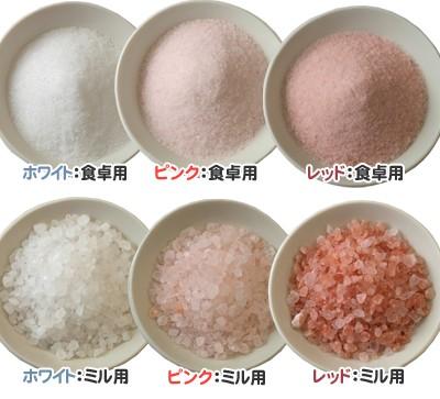 食用岩塩お試しセット【食用】 計6種類