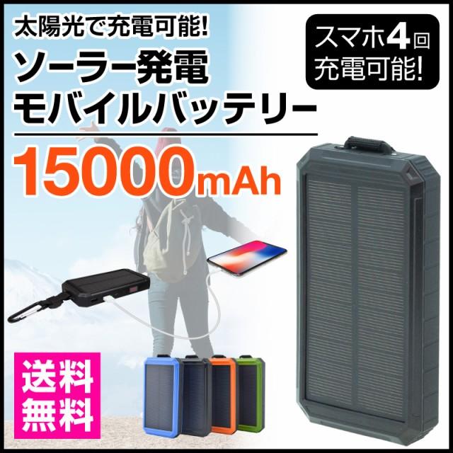 ソーラー モバイルバッテリー 15600mAH 大容量 ス...