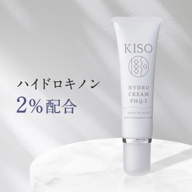ハイドロキノン クリーム 純 ハイドロキノン 2% 配合 クリーム キソ ハイドロクリームPHQ-2 30g