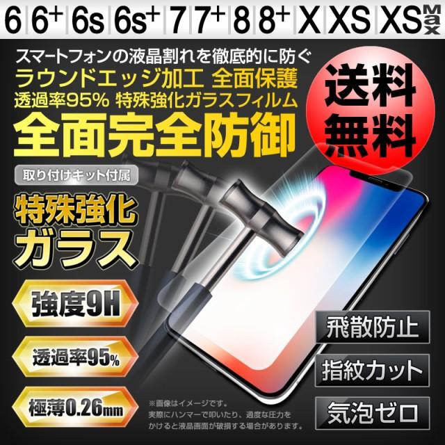 送料無料 iPhoneX iPhone X ガラスフィルム iPhon...