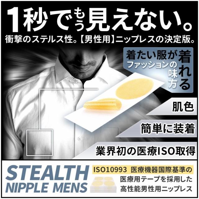 【送料無料】 ニップレス 男性用 メンズ シール 1...