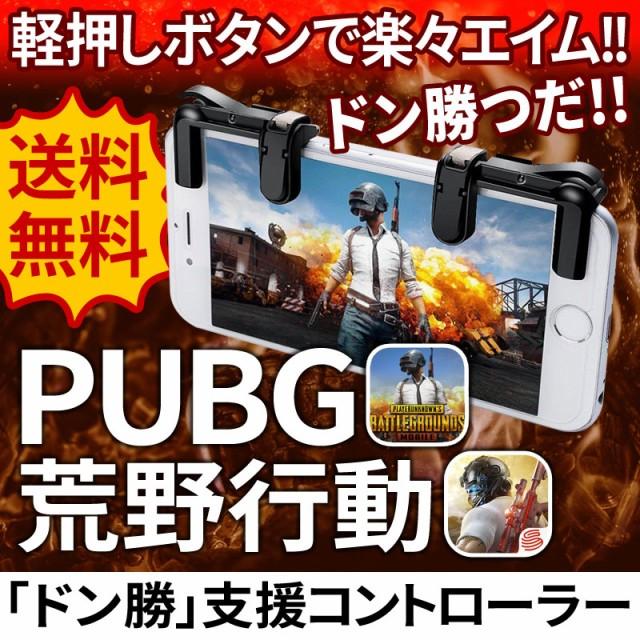 荒野行動 PUBG モバイル コントローラー iPhone i...