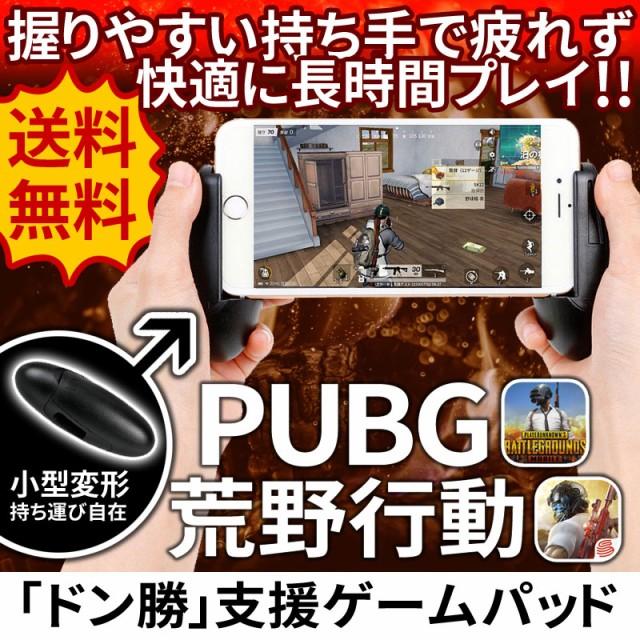 荒野行動 PUBG モバイル コントローラー ゲームパ...
