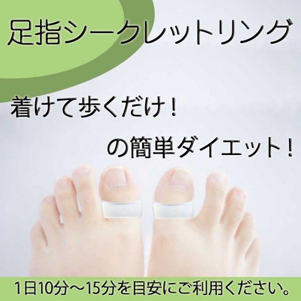 足指シークレットリング★ダイエットリング 着け...