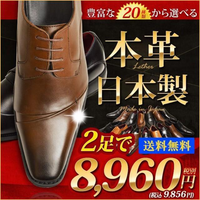 【送料無料】20種類から選べる 日本製 ビジネスシ...