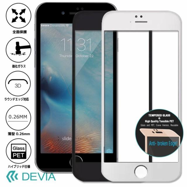iPhone8 / 7 JADE Plus 日本製 旭ガラス 9H 0.26m...
