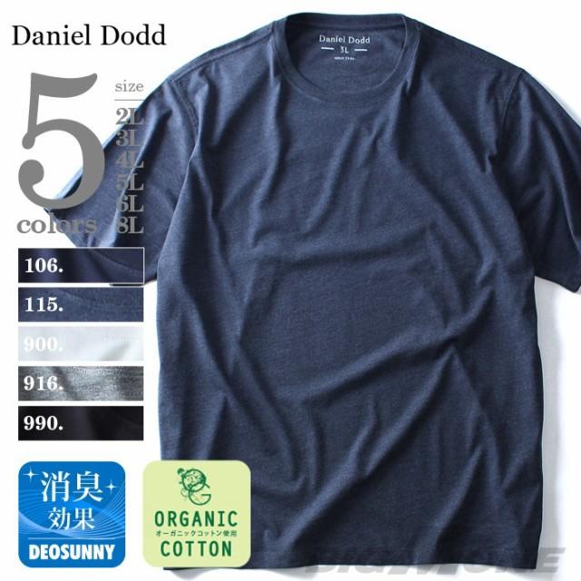 【大きいサイズ】【メンズ】DANIEL DODD 無地半袖...