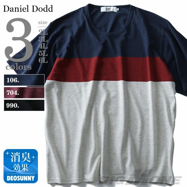 【大きいサイズ】【メンズ】DANIEL DODD 3段切替...