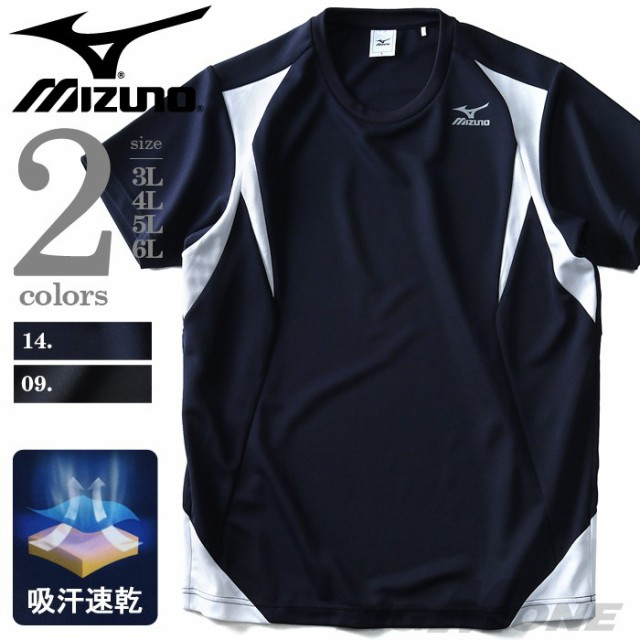 【大きいサイズ】【メンズ】MIZUNO(ミズノ) 吸汗...