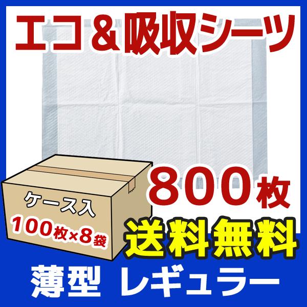 【ポイント増量】送料無料 犬 ペットシーツ 薄型 ...