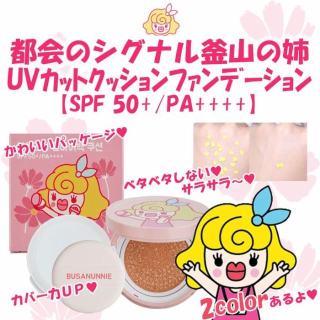 【釜山の姉UVカットクッションファンデ】SPF 50+ ...